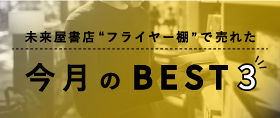 """未来屋書店""""フライヤー棚""""で売れた今月のベスト3(2021年3月~4月)"""