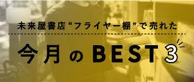 """未来屋書店""""フライヤー棚""""で売れた今月のベスト3(2021年6月~7月)"""