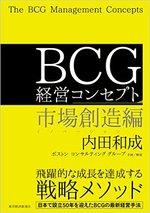 BCG経営コンセプト