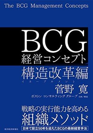 BCG 経営コンセプト