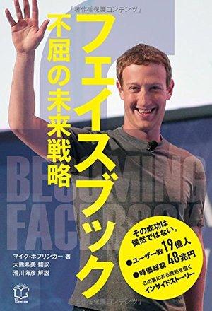 フェイスブック 不屈の未来戦略