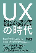 UXの時代