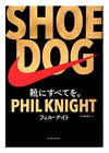 SHOE DOG (シュードッグ)