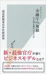 ドキュメント 金融庁vs.地銀