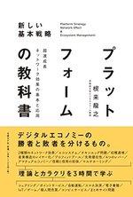 プラットフォームの教科書