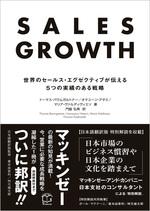 SALES GROWTH(セールス・グロース)