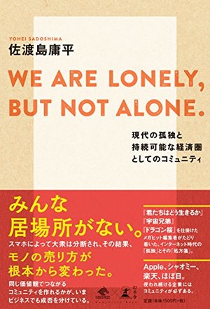 WE ARE LONELY, BUT NOT ALONE.