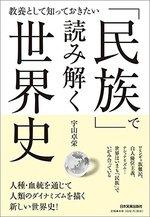 「民族」で読み解く世界史