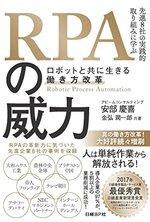 RPAの威力