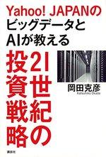 Yahoo! JapanのビッグデータとAIが教える21世紀の投資戦略