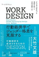 WORK DESIGN(ワークデザイン)