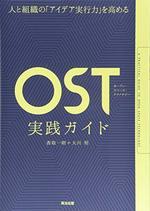 OST(オープン・スペース・テクノロジー)実践ガイド
