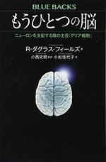 もうひとつの脳