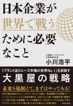 日本企業が世界で戦うために必要なこと