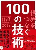 日経テクノロジー展望2019 世界をつなぐ 100の技術