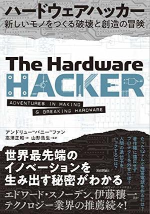 ハードウェアハッカー