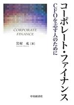 コーポレート・ファイナンス