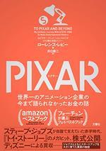 PIXAR ピクサー
