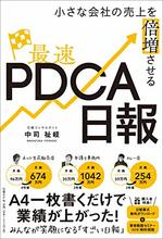 最速PDCA日報