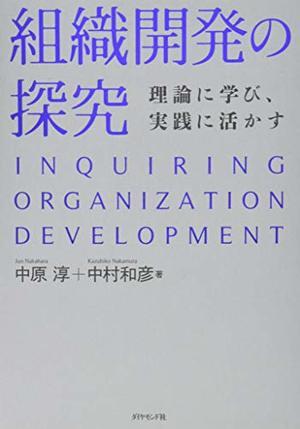 組織開発の探究