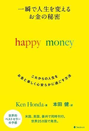 一瞬で人生を変えるお金の秘密 happy money
