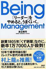 Being Management