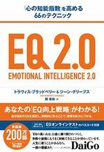EQ2.0