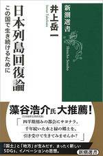 日本列島回復論