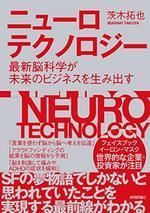 ニューロテクノロジー