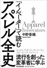 「イノベーター」で読む アパレル全史