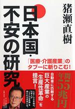 日本国・不安の研究
