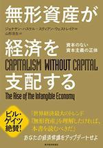 無形資産が経済を支配する