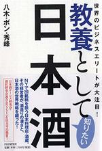 教養として知りたい日本酒