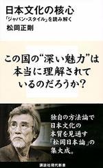 日本文化の核心