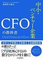 CFOの教科書