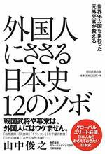 外国人にささる日本史12のツボ