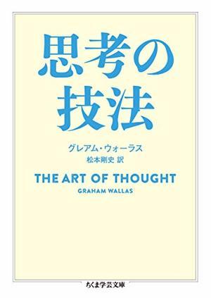 思考の技法
