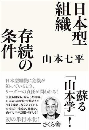日本型組織 存続の条件