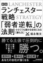 新版 ランチェスター戦略 「弱者逆転の法則」