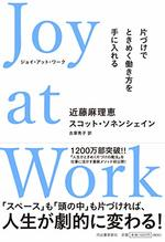 Joy at Work ジョイ・アット・ワーク