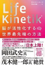 Life Kinetik® 脳が活性化する世界最先端の方法