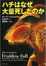 ハチはなぜ大量死したのか