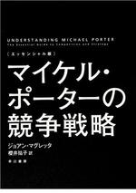 〔エッセンシャル版〕 マイケル・ポーターの競争戦略