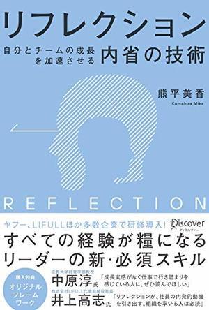リフレクション REFLECTION