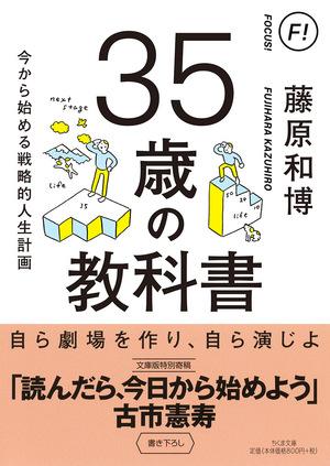 35歳の教科書
