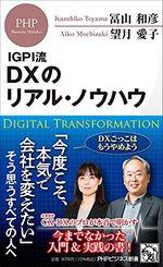 IGPI流 DXのリアル・ノウハウ
