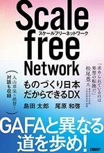 スケールフリーネットワーク