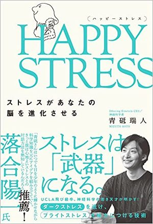 HAPPY STRESS