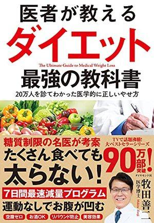 医者が教えるダイエット 最強の教科書