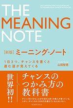 新版 ミーニング・ノート